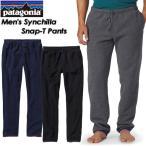 patagonia パタゴニア Men's Synchilla Snap-T Pants メンズ シンチラ スナップT パンツ サーフィン スキー スノーボード クライミング アウトドア 56675