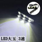 LEDスポットライト デイライト 大玉 6連(1w×3連) 2個セット ホワイト