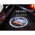 アウディ ドア カーテシライト AUDI 送料無料