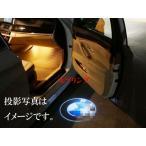 BMW ドア ロゴ カーテシライト シリーズ 送料無料