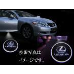 レクサス ドア ロゴ カーテシライト LS/ES/IS/LX/RX/GX 送料無料