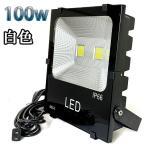 100W LED投光器 1000w相当 100V 5mコード 白色