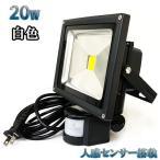 20W LED投光器 200w相当 省エネ 100V 5m配線 人感センサー 白色