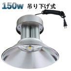 150W LED水銀灯 15000lm 吊下げ式 5mコード付 白色