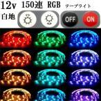 LEDテープライト 150連 12v 防水 5m RGB 16色発光 ベース選択可 送料無料