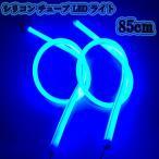 シリコン チューブ LED ライト 85cm 青色 送料無料