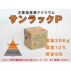 次亜塩素酸ナトリウム サンラックP 20Kg 12% QB 鳥インフルエンザ ノロウイルス 食中毒 O-157 対策