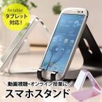 スマホスタンド / スマホ スタンド iPhone 充電 アルミ 携帯 ホルダー おしゃれ 卓上 デスク クリスマス