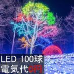 LED ソーラー イルミネーション 100球 / 電気代0円