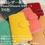 日本製本革 高品質 姫路レザー 手帳型iPhoneケース 隠しマグネット スマホケース アイフォン6 アイフォン6s スマホカバー iPhone6 iPhone6s L-20359 送料無料