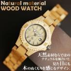 日本製ムーブメント 日付カレンダー 木製腕時計 天然素材 ウッドウォッチ 軽い 軽量 自然木 天然木 ユニセックス WDW001-03 メンズ腕時計 送料無料