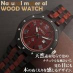 日本製ムーブメント 日付カレンダー 木製腕時計 天然素材 ウッドウォッチ 軽い 軽量 自然木 天然木 ユニセックス WDW018-04 メンズ腕時計 送料無料