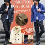 Pコート メンズ ボンディング裏地ボアナポレオンPジャケット アウター ホワイト ブルー ブラウン ブラック