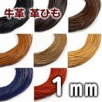 革紐 本革 1mm 丸紐 1m単位 革ひも 切り売り 1.0mm 皮ひも 皮紐 レザーコード 皮革紐