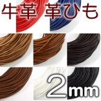 革紐 本革 2mm 丸紐 1m単位 革ひも 測り売り 2.0mm  皮ひも 皮紐 レザーコード