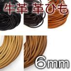 革紐 本革 6mm 丸紐 1m単位 革ひも 測り売り 6.0mm 皮ひも 皮紐 レザーコード