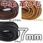 革紐 本革 7mm 丸紐 1m単位 革ひも 測り売り 7.0mm 皮ひも 皮紐 レザーコード