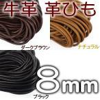 革紐 本革 8mm 丸紐 1m単位 革ひも 測り売り 8.0mm 皮ひも 皮紐 レザーコード