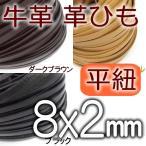 革紐 本革 幅8mmX厚さ2mm 平紐 1m単位 革ひも 測り売り 8.0mm幅  皮ひも 皮紐 レザーコード