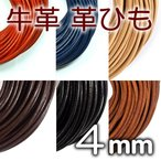 革紐 本革 4mm 丸紐 1m単位 革ひも 切り売り 4.0mm  皮ひも 皮紐 レザーコード 皮革紐