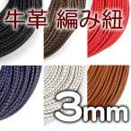牛革 編み紐 3mm 四つ編み 丸紐 1m単位 革ひも 切り売り 3.0mm 革紐 皮ひも 皮紐 レザーコード 編紐
