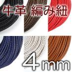 牛革 編み紐 4mm 四つ編み 丸紐 1m単位 革ひも 測り売り 4.0mm  革紐 皮ひも 皮紐 レザーコード 編紐