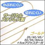ネックレスチェーン ステンレス製 ゴールド 1.5mm 35cm/40cm/45cm/50cm/55cm/60cm +5cmアジャスター付 カットあずき チェーンのみ