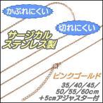 ネックレスチェーン ステンレス製 ピンクゴールド 1.5mm 35cm/40cm/45cm/50cm/55cm/60cm +5cmアジャスター付 カットあずき チェーンのみ