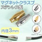 留め具 マグネットクラスプ  内径3mm ステンレス  パーツ アクセサリー用 シルバー 留め金具