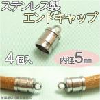 エンドキャップ 紐留め金具 内径5mm 4個入り ステンレス カツラ アクセサリー用 パーツ シルバー
