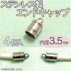 エンドキャップ 紐留め金具 内径3.5mm 4個入り ステンレス カツラ アクセサリー用 パーツ シルバー