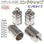 エンドキャップ 紐留め金具 内径2.5mm 4個入り ステンレス カツラ アクセサリー用 パーツ シルバー
