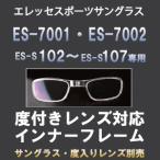 ES-S102、ES-S103、ES-S104、ES-S105、ES-S106、ES-S107、Es-7001、ES-7002用インナーフレーム※度入りレンズ、本体は付いていません