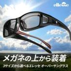 オーバーグラス メンズ 偏光サングラス スポーツ エレッセ UVカット メガネの上からサングラス ドライブ ゴルフ 釣り ES-OS