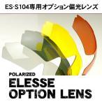 ES-S104専用 オプション偏光レンズ エレッセ スポーツサングラス