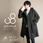 ウールヘリンボーンM-51 ジャケット Johnbull ジョンブル