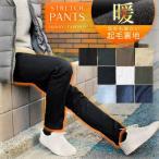 【セール対象】裏起毛 フリース ボンディング スキニー / テーパード パンツ デニム 暖パンツ 冬 防寒