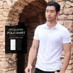 ショッピングポロシャツ 父の日 ポロシャツ メンズ 父の日 春 夏 新作 メンズファッション ダイヤ / ブロック ジャガード 半袖 ポロ シャツ Buyer's Select バイヤーズセレクト