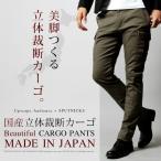 日本製の立体裁断で魅せる。完成された美脚カーゴパンツ!