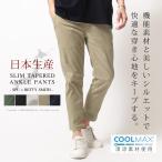 SPU × BIG SMITH アンクル パンツ クールマックス COOLMAX メンズ メンズファッション 春 夏 日本製 TC  スリム テーパード ストレッチ ビッグスミス