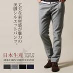 メンズ テーパードパンツ 日本製 モールスキン ストレッチ素材