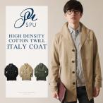 イタリアンカラーコート メンズ 高密度 ツイル素材
