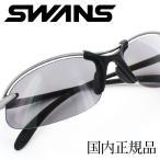 スワンズ SWANS SA-501 サングラス 超軽量の15g!  目に優しい偏光レンズ UVカット ゴルフ テニス 釣り 運転 日常使い 日本製 安心の正規品 Made in Japan