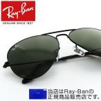 レイバン RayBanサングラス3025-L2823ティアドロップ黒 アビエイター アヴィエーター 人気モデル