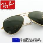 レイバン RayBan サングラス RB3026 L2846 ティアドロップ あすつく対応