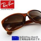 レイバン RayBan サングラス RB4101F-717-13 クリア ブラウン 芸能人 JACKIE OHH メンズ レディース おしゃれ
