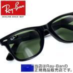 レイバン Ray-Ban 2140F-901-54 サングラス ウェイファーラー 安心の正規品 あすつく対応 秋葉原の実店舗で試着