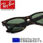 レイバン Ray-Ban 2140F-902-52 サングラス ウェイファーラー 日本人向け べっ甲柄 安心の正規品 秋葉原の実店舗で試着OK!