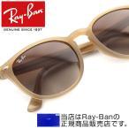 ショッピングレイバン レイバン Ray-Ban サングラスRB4259F 616613 53サイズ  カラーレンズ サングラス おしゃれ RayBan メンズ レディース ベージュ 男女兼用