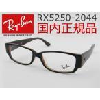 レイバン RX5250-2044-54 メガネフレーム 黒 めがね 眼鏡 新作 人気 伊達眼鏡 サングラス 度付可 ケース付 鍵のかかった部屋 榎本径 嵐 大野智着 別カラー